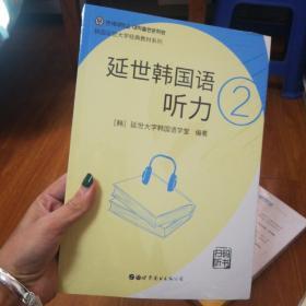 延世韩国语听力2