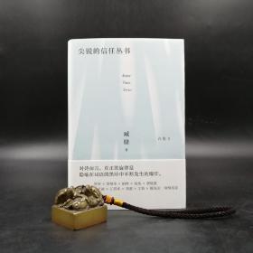 臧棣签名 臧棣诗系《尖锐的信任丛书》 (精装,一版一印)