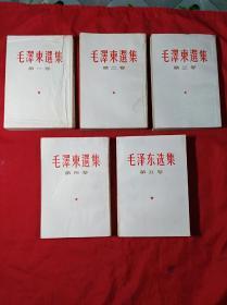 毛泽东选集(竖版、全五册)