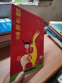 福羊贺春 2015乙未年生肖整版邮票珍藏