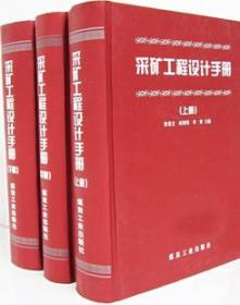 采矿工程设计手册(上中下)