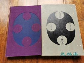 人间国宝·传统工艺 杉村恒写真集 日本名工匠人 手之特写 工具与作品