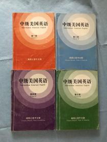 中级美国英语(1—4册)