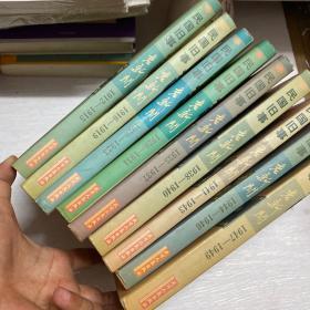 老新闻:百年老新闻系列丛书.民国旧事9卷