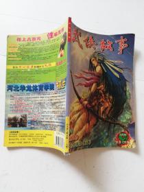 武侠故事2004第9期