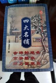 四大名捕(会京师、骷髅画、逆水寒、杀楚、碎梦刀)超厚一本