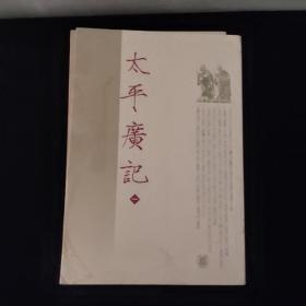 太平广记全十册
