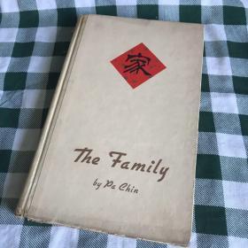 巴金Pa Chin《家The Family》英文原版 沙博理译