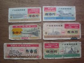 1968年广东省通用语录票(6张)K