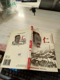 中华传统美德的故事 仁