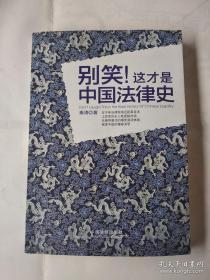 别笑!这才是中国法律史