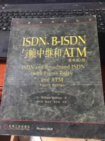 ISDN B-ISDN与帧中继和ATM(原书第4版)/计算机科学丛书
