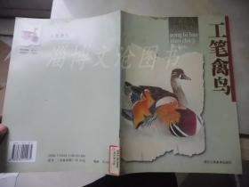 工笔花鸟初级临本:工笔禽鸟