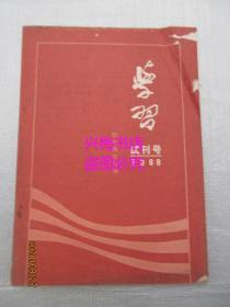 学习(形势教育专辑):1988年试刊号