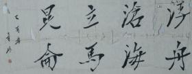 著名书法家、篆刻家、曾任吉林省书法家协会名誉主席 周昔非 书法作品《浮舟沧海,立马昆仑》一幅(纸本软片,品差)HXTX317451