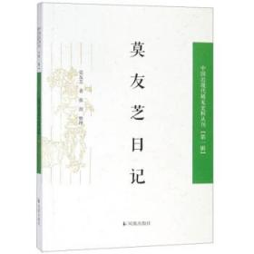 莫友芝日记