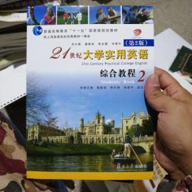 """普通高等教育""""十一五""""国家级规划教材·21世纪大学实用英语(第2版):综合教程2"""