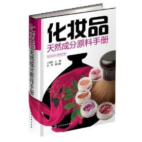 化妆品天然成分原料手册 原料类型配方组成制备工艺 原料类型配方