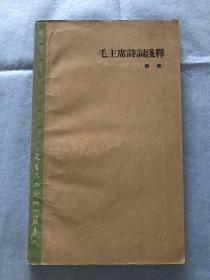 毛主席诗词浅释(增订本)