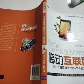 移动互联网:2011年最值得关注的100个应用程序