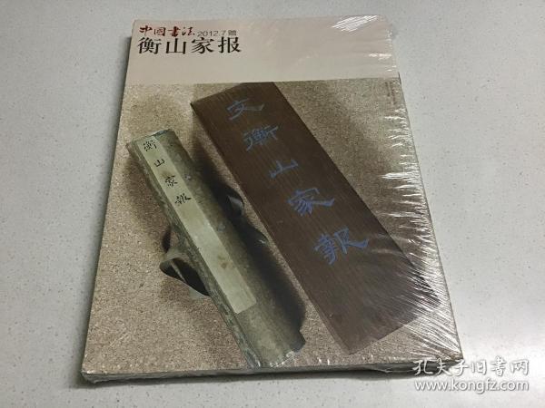 中国书法(2012年第7期总231期 附赠刊衡山家报)未拆封