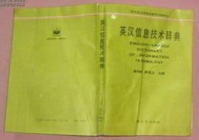 英汉信息技术辞典