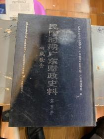民国时期广东财政史料(第五册)