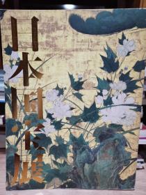 日本国宝展 文化财保护法50年纪念   超厚 361页