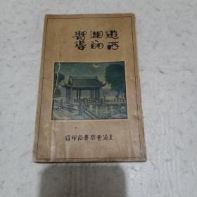 民国十八年初版 《 游西湖的向导 》