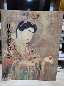 日本美术名宝展 340页巨厚画册