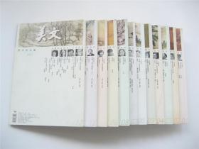 《美文》2012年第1.2.3.4.5.6.7.8.9.10.11.12期全年   贾平凹主编   上半月刊   共12册合售