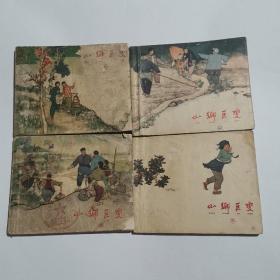山乡巨变(四册)连环画