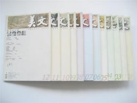 《美文》2011年第1.2.3.4.5.6.7.8.9.10.11.12期全年   贾平凹主编   上半月刊   共12册合售