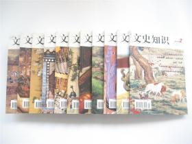 《文史知识》2014年第2.3.4.5.6.7.8.9.10.11.12期   全年12期缺第1期   共11册合售   含出版第400期