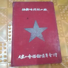 老日记本精装1本一一保卫咱们的工厂<镇海>久丰工会保卫委员会赠(基本上写满,物理摘记)没有插图85品