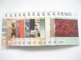 《文史知识》2012年第1.2.3.4.5.6.7.8.9.10.11.12期全年   共12册合售