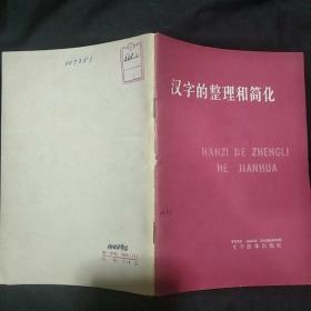 《汉字的整理和简化》文字改革出版社 1974年1版1印 馆藏 品佳 书品如图.。