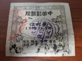 民国时期中华影戏院戏票电影票一张带税票