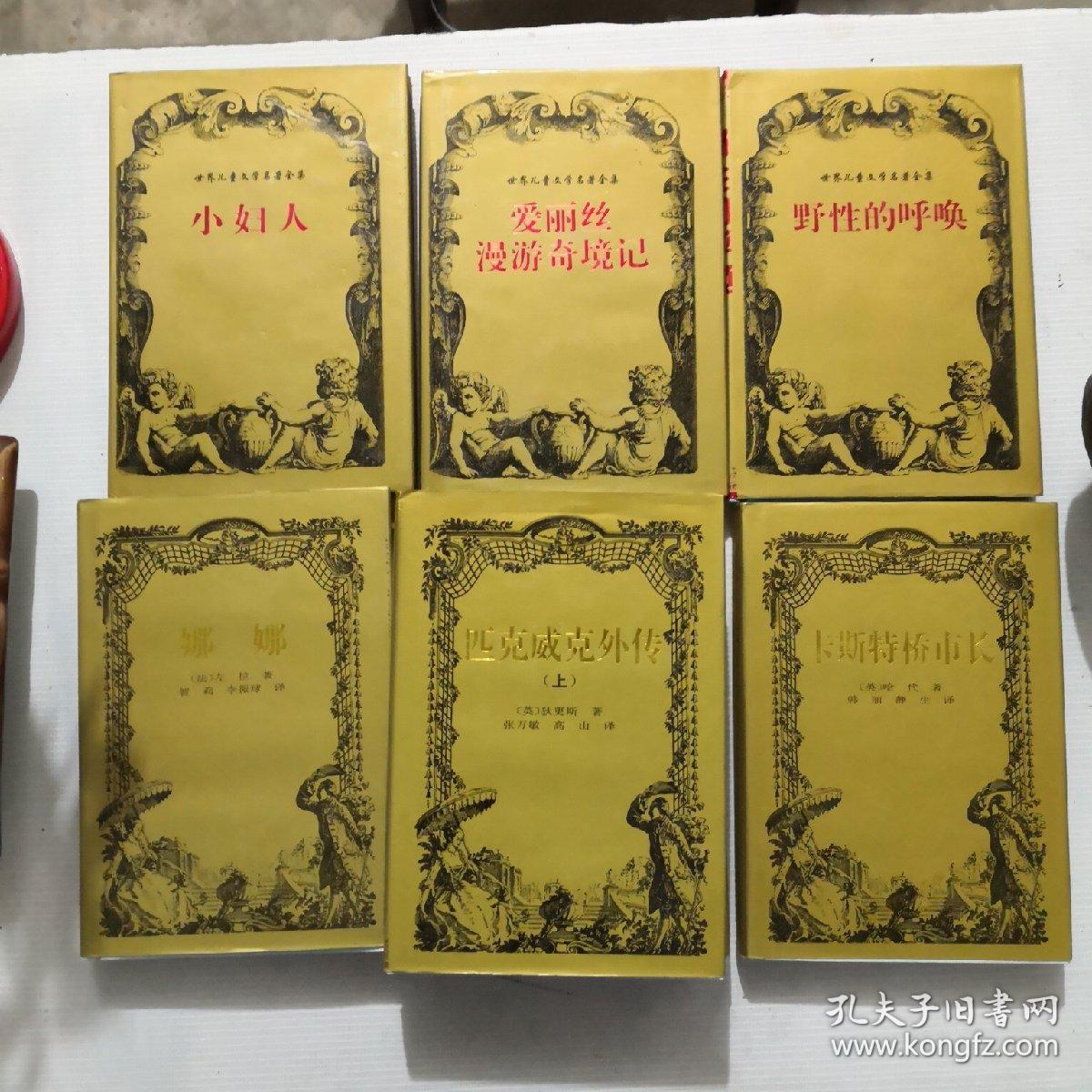 爱丽丝漫游奇境记 小妇人 野性的呼唤 娜娜  匹克威克外传 卡斯特桥市长  世界儿童文学名著全集(共7本)一本5元。