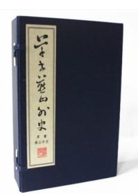 草书燕山外史 手工宣纸线装(清)陈球薛 季宪 广陵书社二十五史之一