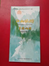 阳山旅游手绘地图