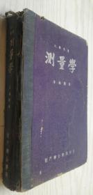 大学用书:测量学 增订本 李海观 龙门联合书局 1951年增订八版