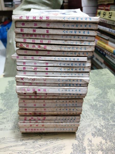 水浒传 连环画 (全30册 只有28册1984年1版2印) 品相很好