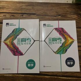 2021新高考 全品高考复习方案 听课手册 作业手册 增分加练 数学