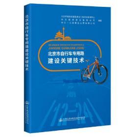 北京市自行车专用路建设关键技术