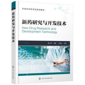 新药研究与开发技术