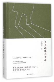 正版   凡人小事八十年(精)资耀华9787532164660上海文艺 书籍