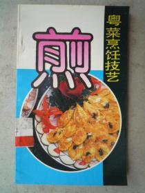 粤菜烹饪技艺《泡炒》《煎》《炸》(3本合售)   小32开本  包快递费