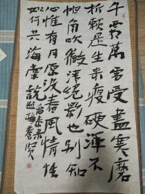 著名书法家、中国书协评审委员陕西书协副主席、博导,薛养贤书法一幅