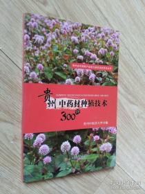 贵州中药材种植技术300问